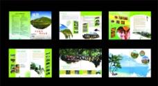 定安旅游画册图片