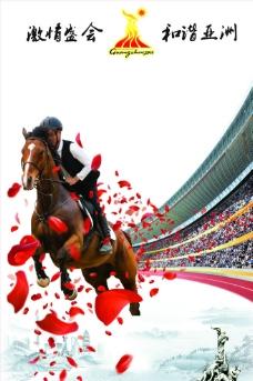 和諧亞洲騎馬圖片