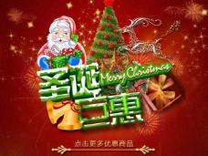 圣诞节 促销广告图片