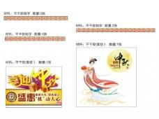 手机通讯 中秋节图片