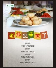 教师饮食文化图片