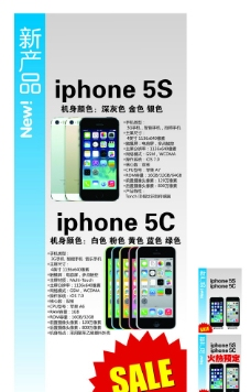 苹果5S5c图片