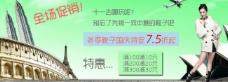 淘宝女鞋国庆促销广告图片