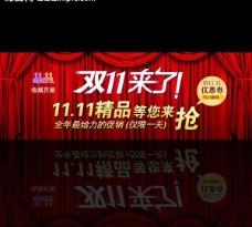 淘宝 天猫 网店活动促销红色装修设计素材图片