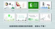 廉政宣传画框图片
