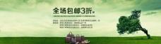 淘宝海报banner图片