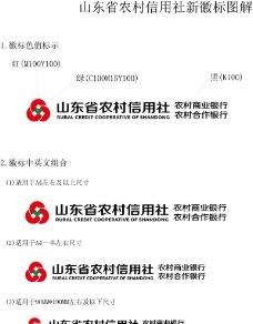 山东农村商业合作社徽图片