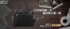 商务男式手提包