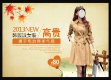 2013韩版女装模板下载