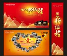 樂華 電視 背景圖片