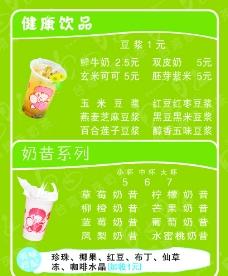 健康饮品图片