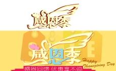 感恩节 淘宝 海报