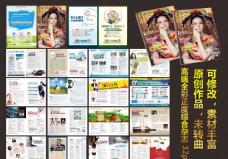 医疗杂志 综合杂志