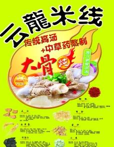 大骨米线广告图片