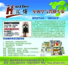 环保家具广告图片