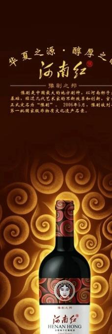 河南红民权九鼎葡萄酒图片
